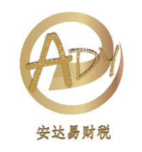 深圳市安达易企业管理有限公司