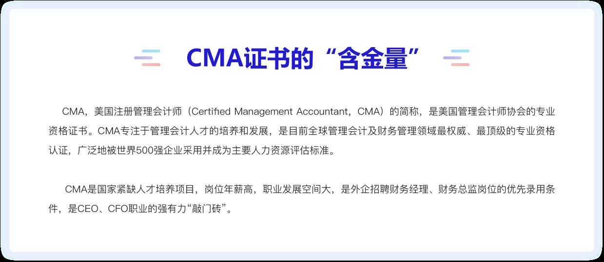 "CMA证书的""含金量"""